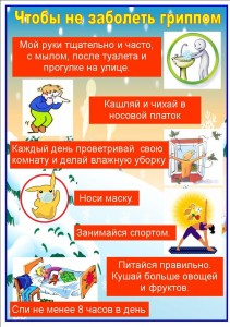 Памятка для детей о профилактике гриппа