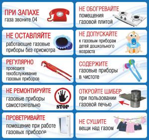pravila-polzovaniya-gazom